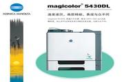 柯美 magicolor 2450DL打印机说明书