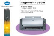 柯美 PagePro 1350W打印机说明书