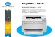 柯美 PagePro 9100打印机说明书