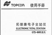 拓普康GTS-602电子全站仪说明书