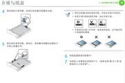 三星ML-3310ND打印机使用说明书