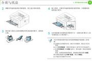 三星ML-3710ND打印机使用说明书