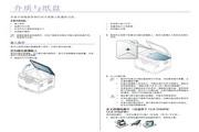 三星CLX-3186FN多功能一体机使用说明书