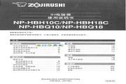 象印 NP-HBH18C型电饭煲 使用说明书
