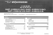 象印 NP-HBH10C型电饭煲 说明书