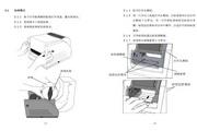 立象R-200/R-400/R-600 型条码打印机说明书