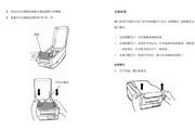 立象OS-203/OS-214/OS-314 条码打印机说明书
