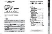 虎牌 JKH-A18C型IH电饭煲 使用说明书