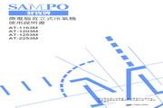 声宝 AT-1253M型直立式冷气机 说明书