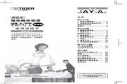 虎牌 JAY-A55C型微电脑电饭煲 使用说明书