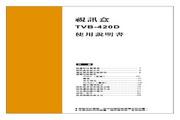 歌林 TVB-420D型视讯盒 使用说明书