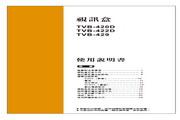 歌林 TVB-422D型视讯盒 使用说明书