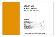歌林 TVB-160D型视讯盒 使用说明书