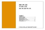 歌林 TVB-26型视讯盒 使用说明书
