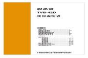 歌林 TVB-42D型视讯盒 使用说明书