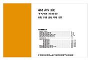 歌林 TVB-65D型视讯盒 使用说明书