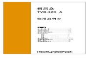 歌林 TVB-32D型视讯盒 使用说明书