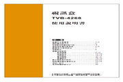 歌林 TVB-4268型视讯盒 使用说明书