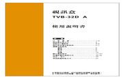 歌林 TVB-32DA型视讯盒 使用说明书