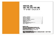 歌林 TVB-3237型视讯盒 使用说明书