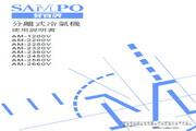 声宝 AM-2560V型冷气机 说明书