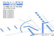 声宝 AM-2200V型分离式冷气机 说明书