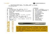 摩托罗拉 HMT120E高清机顶盒 使用说明书