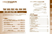 虎牌 JAG-B10C智能型电饭煲 使用说明书