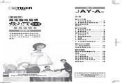 虎牌 微电脑JAY-A55C(家庭用)电饭煲 使用说明书