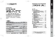 虎牌 JKH-A18C(家庭用)IH电饭煲 使用说明书