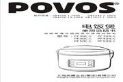 奔腾POVOS 电饭煲(金粉系列PF30C-C) 说明书
