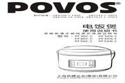 奔腾POVOS 电饭煲(金粉系列)PF40N-C 说明书