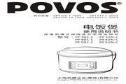 奔腾POVOS 电饭煲(金粉系列)PF30N-C 说明书
