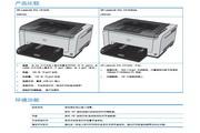 惠普Color LaserJet Pro CP1025打印机使用说明书