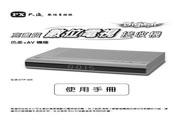 大通 DTP-305位电视接收机 使用说明书