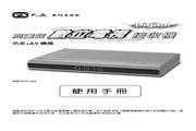 大通 DTP-505数位电视接收机 使用说明书