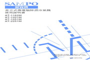 声宝 AT-2251M型直立式冷气机 说明书