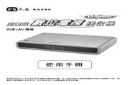 大通 DTV-6600接收机 使用说明书