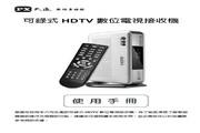 大通 HDR-6000接收机 使用说明书