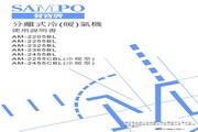 声宝 AM-2205BL型冷气机 说明书