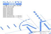 声宝 AM-2203AL型冷气机 说明书