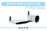 柏旗特 数字机顶盒无线共享器PAT-530型 使用说明书