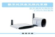 柏旗特 数字机顶盒无线共享器PAT-240型 使用说明书
