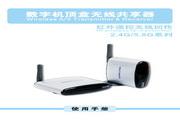 柏旗特 数字机顶盒无线共享器PAT-220型 使用说明书