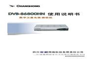 长虹 机顶盒DVB-S6800HN型 说明书