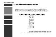 长虹 机顶盒DVB-C2000N型 说明书