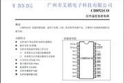 艾禧CD8521CO遥控电路说明书