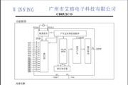 艾禧CD8521遥控电路说明书