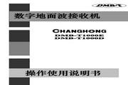 长虹 机顶盒DMB-T1000D型 说明书