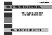 长虹 机顶盒DMB-T1000E型 说明书